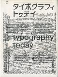 新版 タイポグラフィ トゥデイ