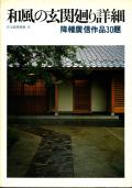 和風の玄関廻り詳細 降幡廣信作品30題 住宅建築別冊 2