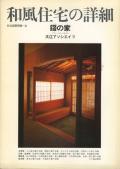 住宅建築別冊8 和風住宅の詳細 錣の家 ーゲストハウスタキザワー 大江アソシエイツ