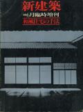 和風住宅の手法 新建築1978年6月臨時増刊