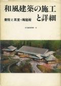 和風建築の施工と詳細 書院と茶室・鴻臚館 住宅建築別冊・16