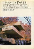 フランク・ロイド・ライト 建築の理念