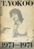 横尾忠則1971-1974展