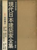 吉村順三 現代日本建築家全集8