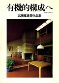 有機的構成へ 武藤章建築作品集 住宅建築別冊・31