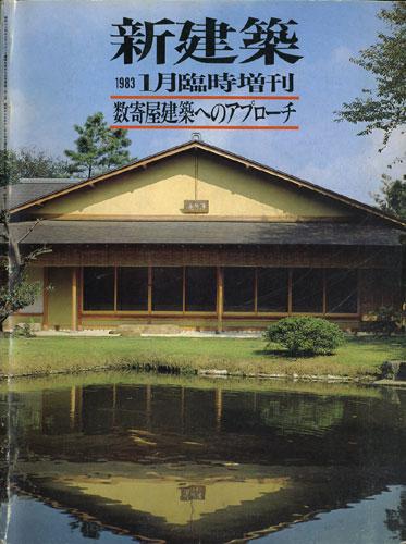 数寄屋建築へのアプローチ 新建築1983年1月臨時増刊