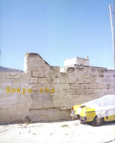 Hajime Sawatari: Nadia in Sicily 1971