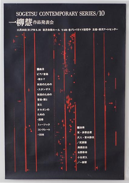 杉浦康平ポスター 草月コンテンポラリー・シリーズ10  一柳慧 作品発表会