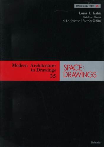 ルイス・I・カーン キンベル美術館 世界建築設計図集35
