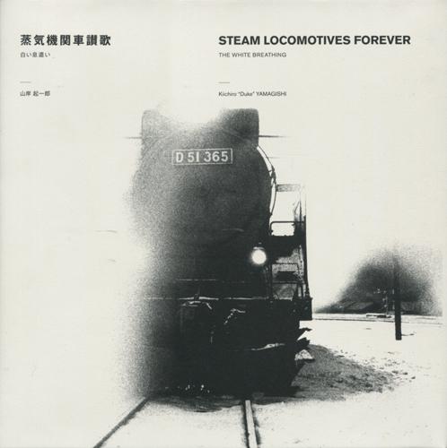 気機関車讃歌—白い息遣い