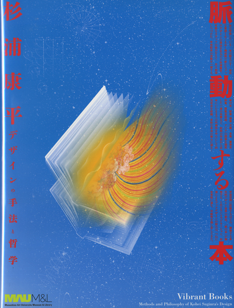 杉浦康平・脈動する本―デザインの手法と哲学 展 図録