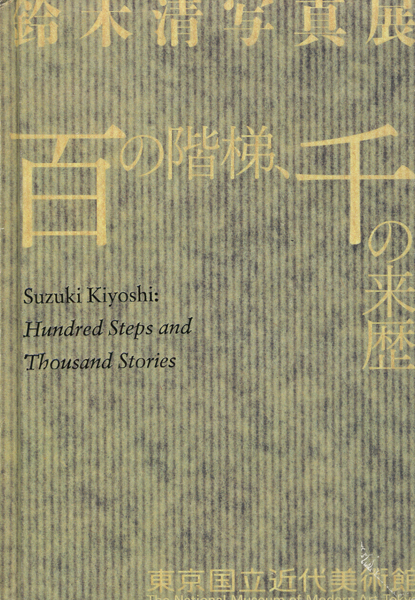 鈴木清写真展 百の階梯、千の来歴 図録