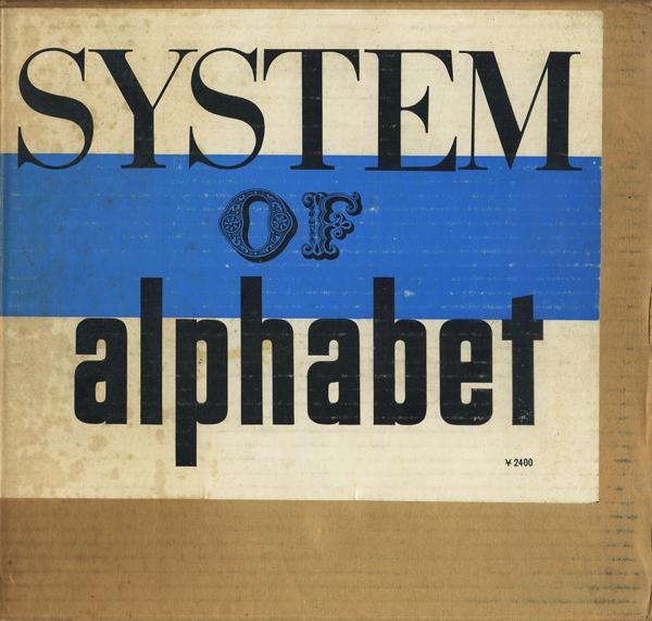 英字システム