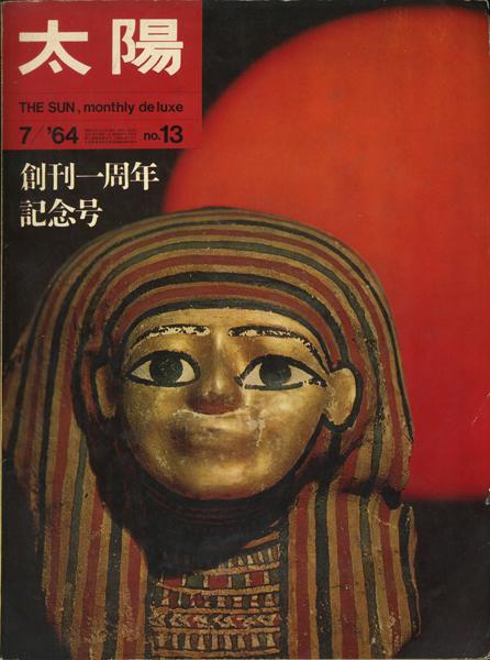 太陽 1964年7月 荒木経惟「さっちん」掲載号