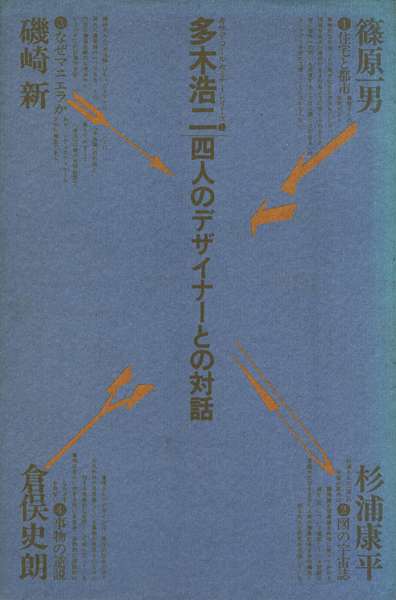多木浩二対談集 四人のデザイナーとの対話 キサデコールセミナーシリーズ1