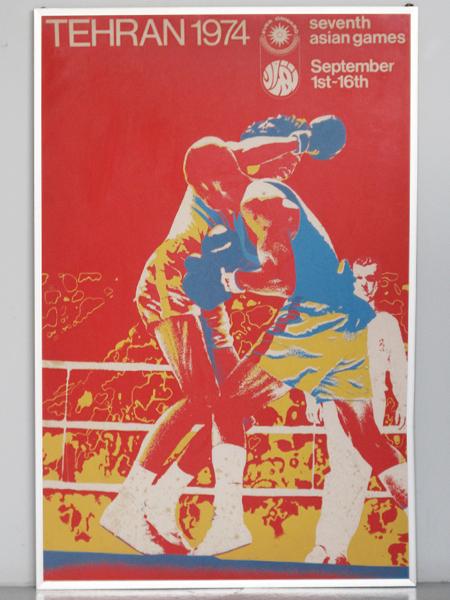 アジア競技大会ポスター TEHRAN 1974 【パネル加工】