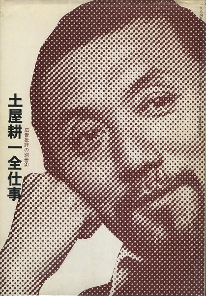 土屋耕一全仕事 広告批評の別冊4