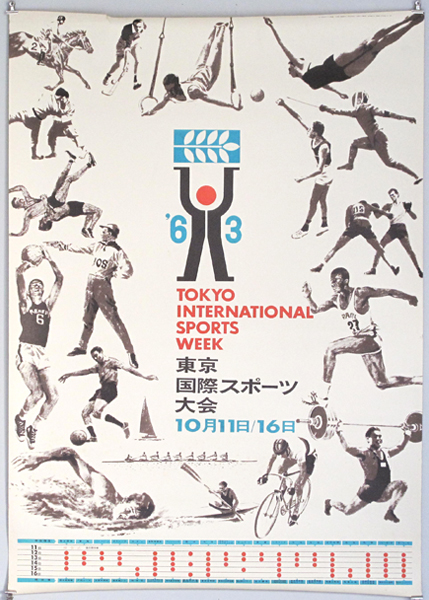 東京国際スポーツ大会ポスター 亀倉雄策
