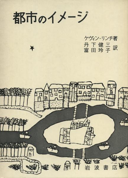 都市のイメージ