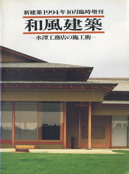 和風建築 水澤工務店の施工術 新建築1994年10月臨時増刊