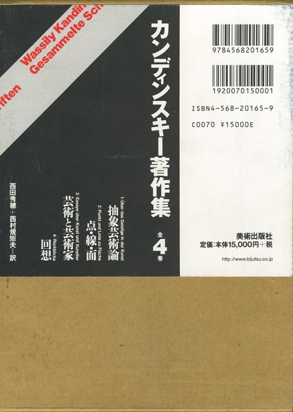 カンディンスキー著作集 全4巻