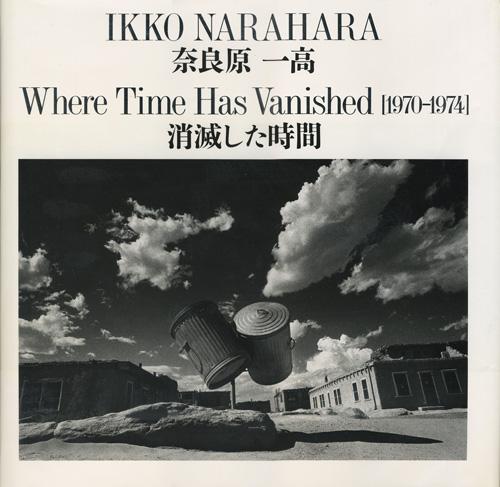 奈良原一高 消滅した時間