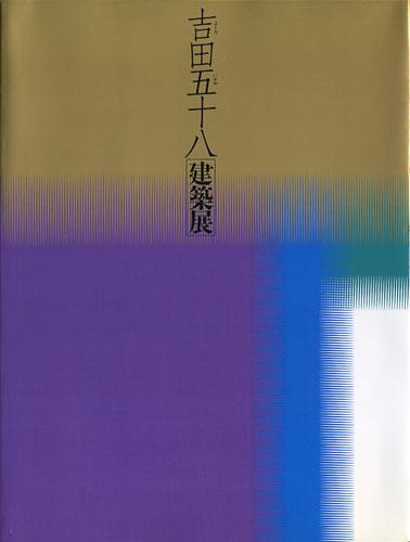 吉田五十八建築展 図録