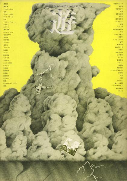 objet magazine 遊 No. 2 - 4 各号