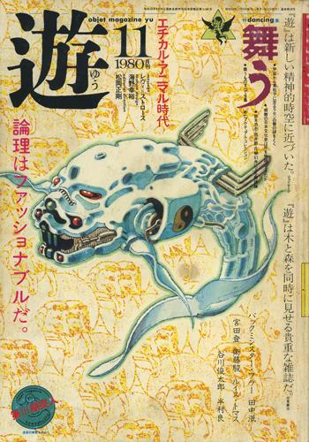 遊 no.11 1980