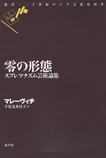 零の形態 スプレマチズム芸術論集 (叢書・二十世紀ロシア文化史再考)