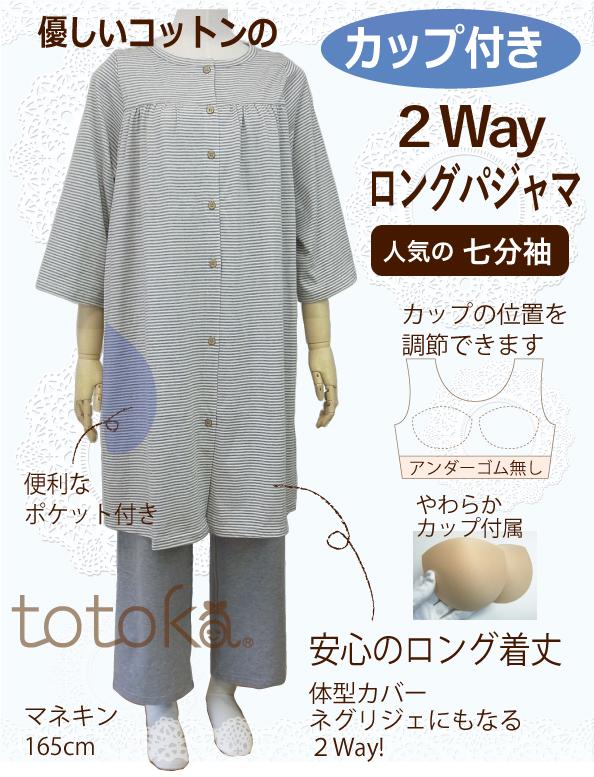 カップ付きパジャマ