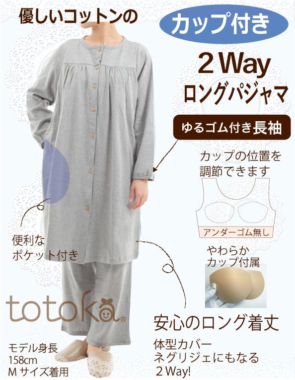 カップ付き前開きパジャマ