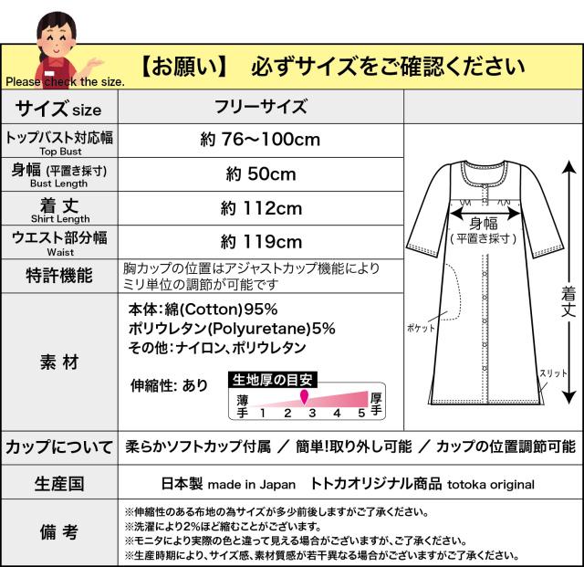カップ付き部屋着パジャマネグリジェ入院準備トトカオリジナル日本製