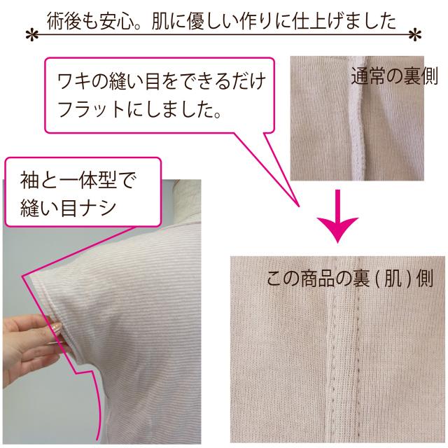 乳がん下着前開き半袖インナー
