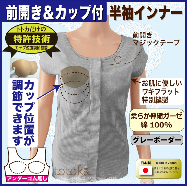 カップ付きインナー半袖 前開き 乳がん用下着