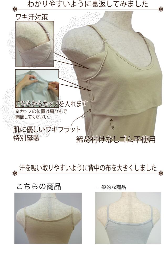 脇汗布 カップ付き キャミソール
