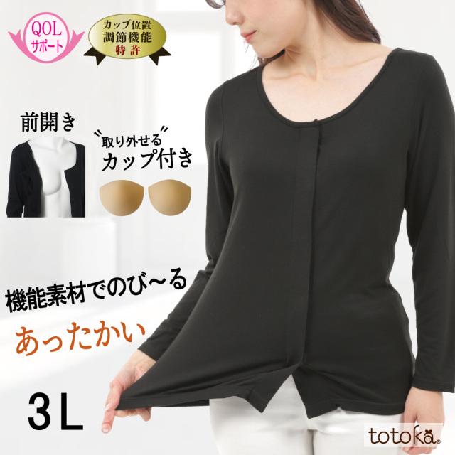 大きいサイズ 3Lサイズ前開き下着 介護肌着 カップ付き下着 カップ付きシャツ