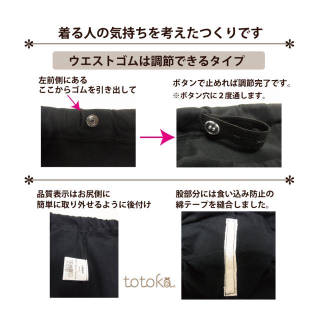 レギンスパンツ股上深めゆったり日本製トトカオリジナル