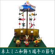 五月人形 鯉のぼり 兜 龍虎堂 リュウコドウ 卓上ミニ輪飾り 端午の節句