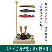 五月人形 鯉のぼり 兜 龍虎堂 リュウコドウ ちりめん ちりめん出世兜染め鯉のぼり