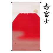 タペストリー 掛軸 富士山 赤富士 洛柿庵