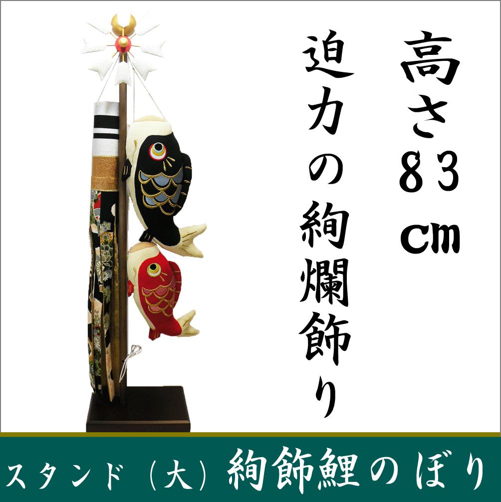 五月人形 鯉のぼり 兜 龍虎堂 リュウコドウ 絢飾鯉のぼり