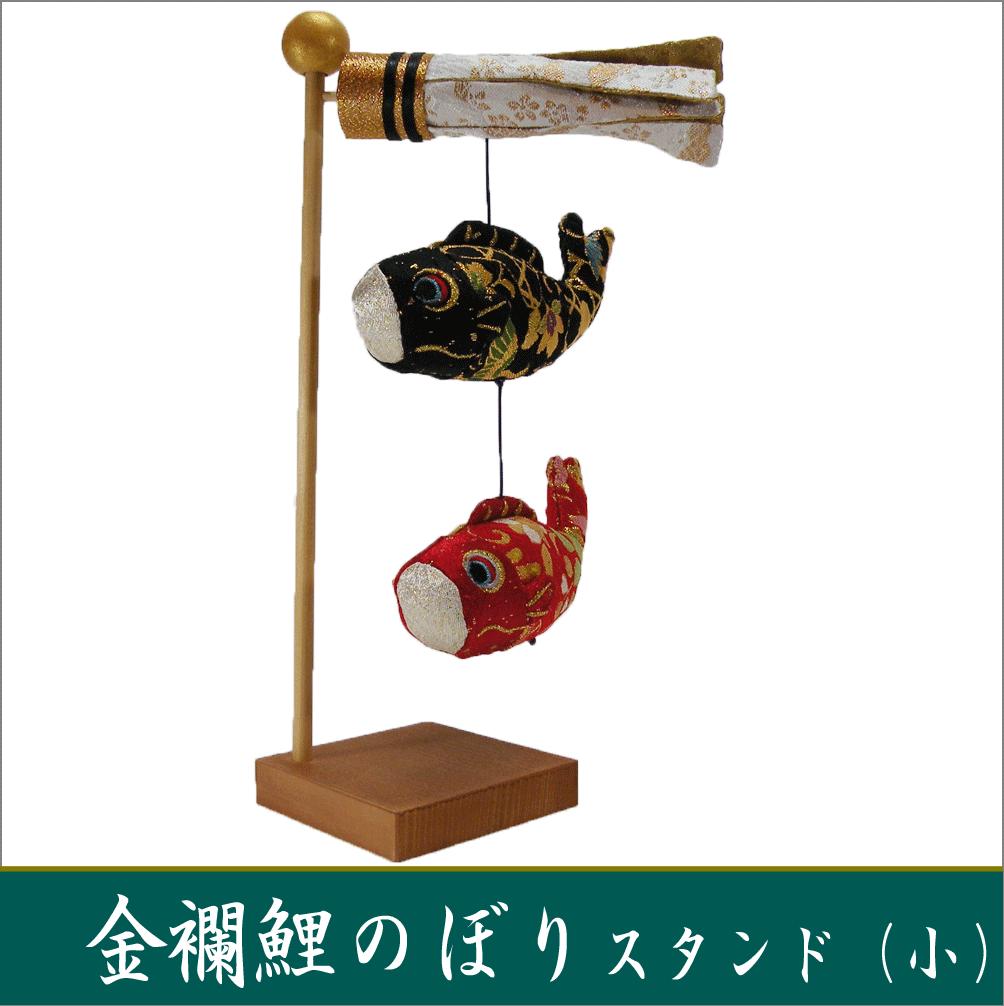 ちりめん 龍虎堂 リュウコドウ マンションサイズ 室内 金襴鯉のぼり