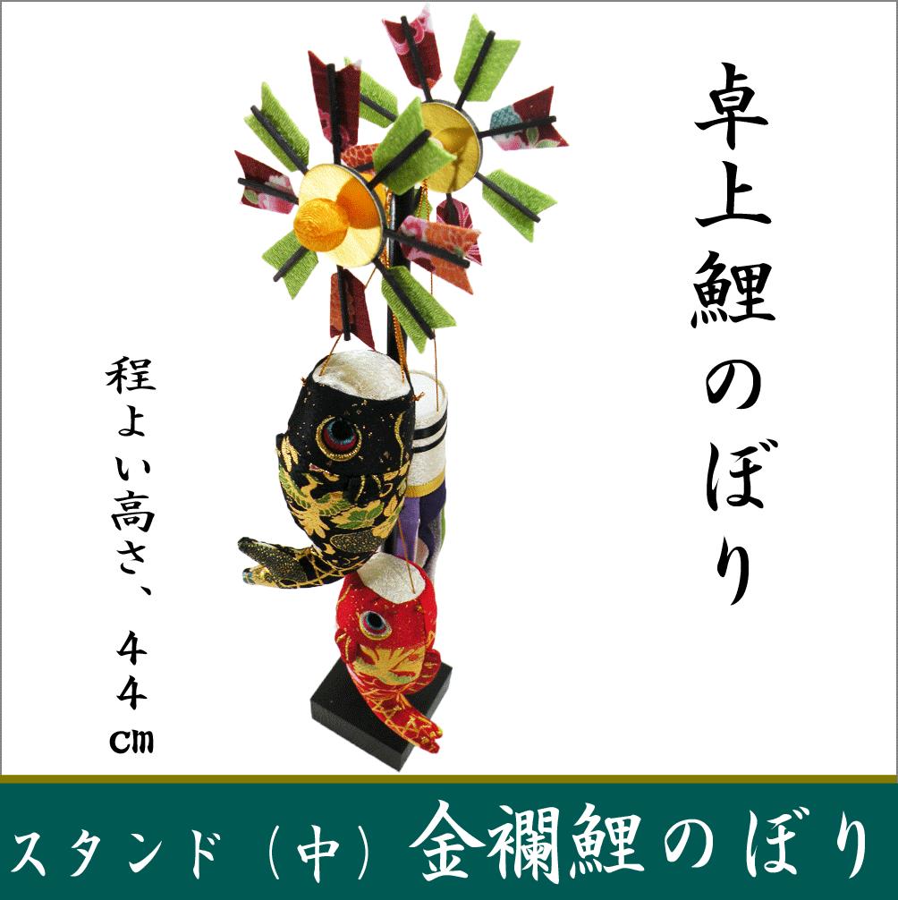 五月人形 鯉のぼり 兜 龍虎堂 リュウコドウ スタンド(中)金襴鯉のぼり