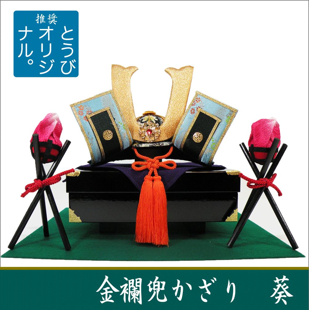 五月人形 鯉のぼり 兜 龍虎堂 リュウコドウ 金襴兜飾り 葵