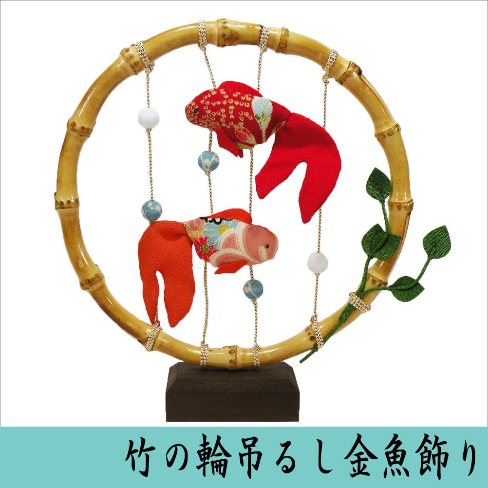 金魚の置物,夏の置物,ちりめん,龍虎堂,夏のディスプレイ