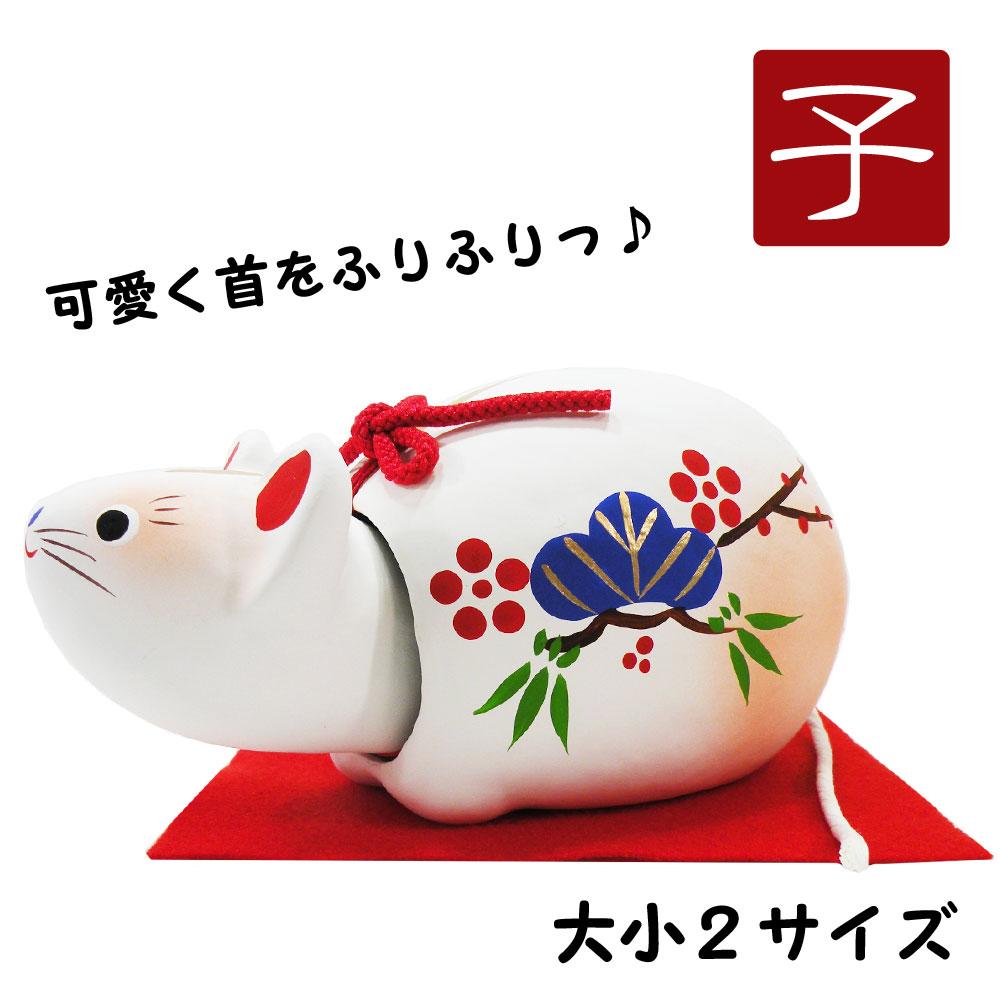 干支 子 ねずみ 鼠 ネズミ 2020 令和2年 正月飾り リュウコドウ