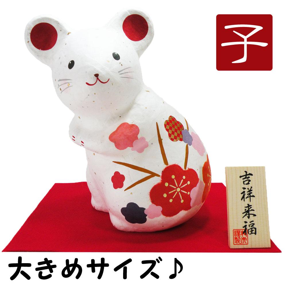 干支 子 ねずみ 鼠 ネズミ 2020 令和2年 正月飾り リュウコドウ ちりめん 書初め 可愛い 大きめ