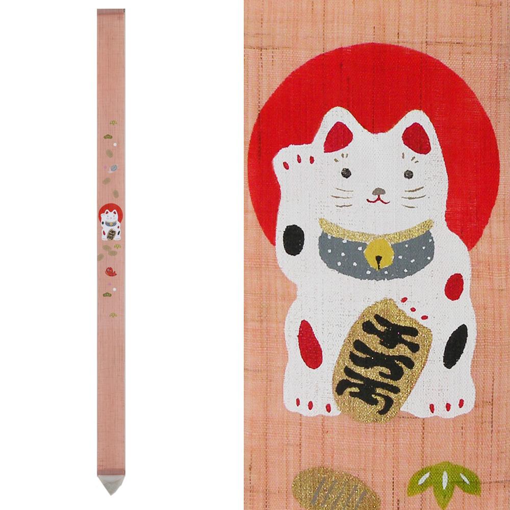 細タペストリー 洛柿庵 日本製 招き猫