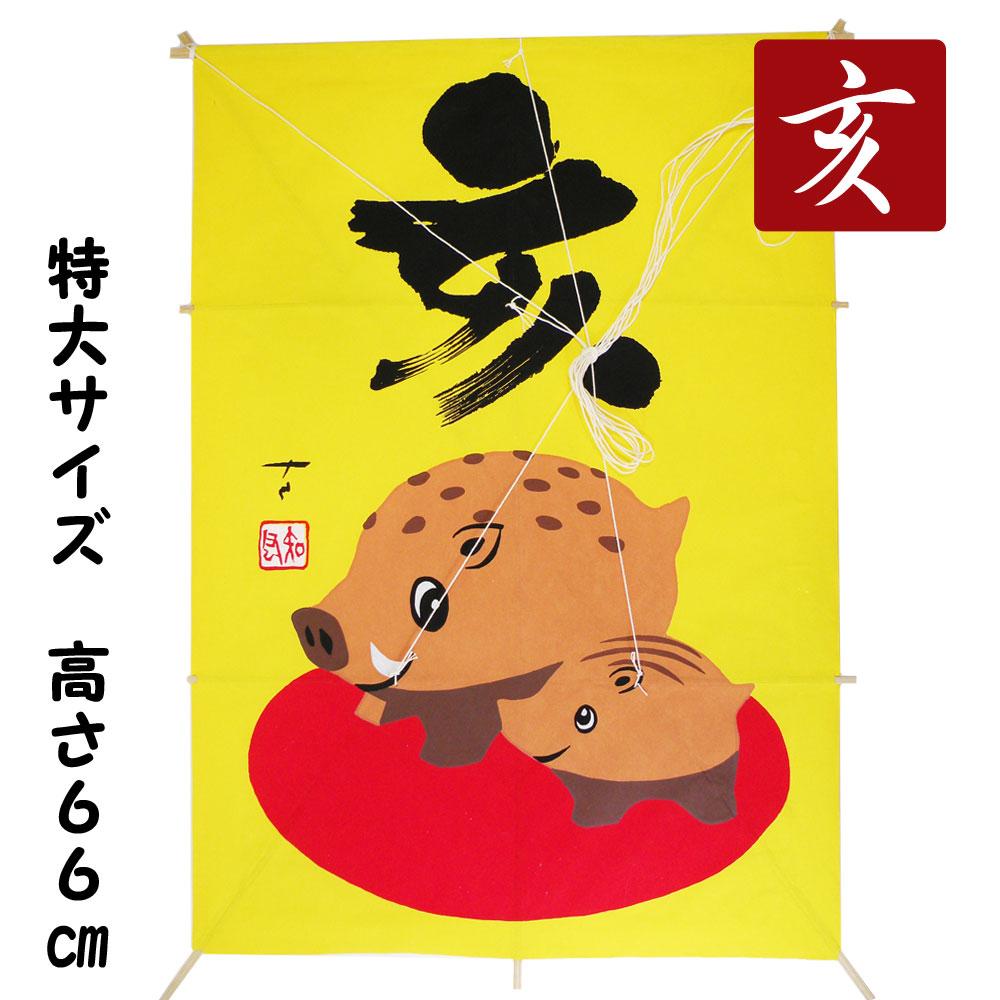 亥,いのしし,イノシシ,猪,干支,凧,ちりめん,お正月